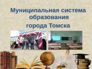 Муниципальная система образования города Томска  Сеть муниципальных