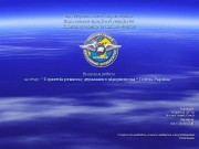 Презентация Національний авіаційний університет