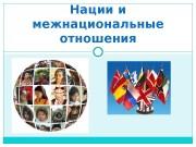 Презентация нации и межнациональные отношения