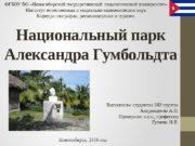 Национальный парк Александра Гумбольдта ФГБОУ ВО «Новосибирский государственный