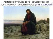 Христос в пустыне 1872 Государственная Третьяковская галерея Москва