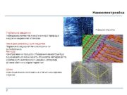 Наноелектроніка Поверхня мікрочіпа   Глобальне завдання