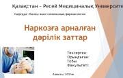 Презентация Наркозға арналған дәрілік заттар 111