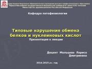 Презентация Narushenie belkovogo obmena MalcevaLD .PF