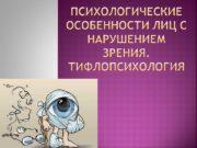 Тифлопсихология — раздел специальной психологии,  изучающий
