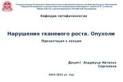 Презентация Narushenija tkanevogo rosta.Opukholi AndriucaNS