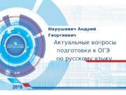 Нарушевич Андрей Георгиевич  Актуальные вопросы подготовки к