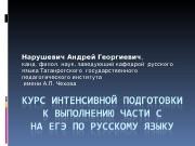 Презентация Нарушевич А.Г.
