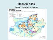 Нарьян-Мар Архангельская область  Город Нарьян-Мар расположен в