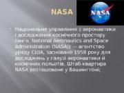 NASA  Національне управління з аеронавтики і дослідження