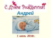 Андрей 1 июль 2016 г.  Наша семья!