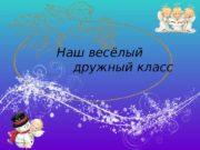 T atyana L atesheva Наш весёлый