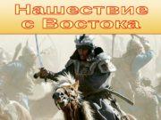 План урока 1. Образование монгольской державы. Сражение на