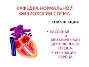 Презентация НАСОСНАЯ И МЕХАНИЧЕСКАЯ ДЕЯТ.СЕРДЦА. регуляция