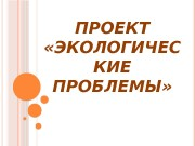 Презентация Насырова и Шаповалов