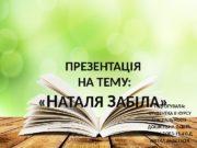 ПРЕЗЕНТАЦІЯ  НА ТЕМУ:  « Н АТАЛЯ