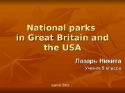 Презентация national-parks-in-great-bri Никита