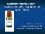 Презентация Natrium muriaticum. Алымова Т А 403 ПФ
