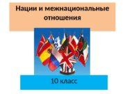 Нации и межнациональные отношения 10 класс