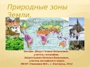 Презентация natural zones