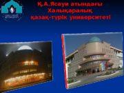 Қ. А. Ясауи атындағы Халықаралық  қазақ-түрік университеті