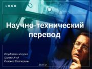 L O G O  Научно-технический перевод Студентки