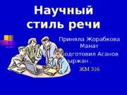 Научный стиль речи Приняла Жорабкова Манат Подготовил Асанов