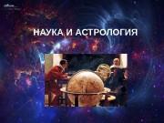 Презентация nauka-i-astrologiya