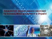 Бюджетне фінансування наукової та інноваційної діяльності в Україні