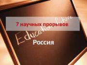 7 научных прорывов Россия  1. Создание неевклидовой