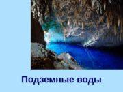 Подземные воды  ПОДЗЕМНЫЕ ВОДЫ  К подземным