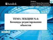 1 ТЕМА ЛЕКЦИИ № 4: Команды редактирования объектов
