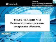 1 ТЕМА ЛЕКЦИИ № 5: Вспомогательные режимы построения