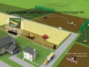 Супутникова навігації у сільскому господарстві Виконав студент групи