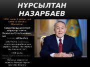 1996 жылы 6 шілде күні Алматы облысы Шамалган