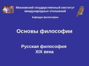 Презентация nbr russian philosophy xix