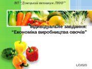 """L/O/G/OВП """"Донецький техникум ЛНАУ"""" Індивідуальне завдання: """"Економіка виробництва"""