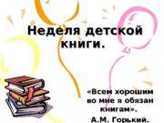 Неделя детской книги.    «Всем хорошим