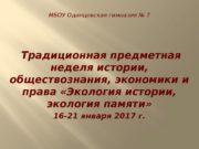 , МБОУ Одинцовская гимназия № 7  Традиционная