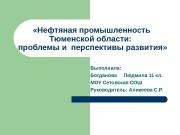 Презентация neft gaz tyum obl