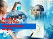 Презентация neft i produkty pererabotki nefti