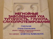 Презентация Негнойные заб. new Савельева 3