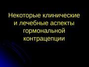 Презентация nekotorye klinicheskie i lechebnye aspekty gormonalnoi kontr
