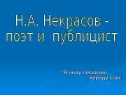 Презентация Некрасов