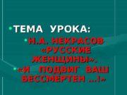 ТЕМА УРОКА:  Н. А. НЕКРАСОВ