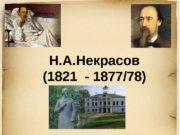 Н. А. Некрасов (1821 — 1877/78)  Некрасов