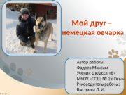 Slide Title Автор работы: Фадеев Максим Ученик 1