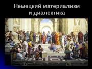 Презентация nemeckij-materializm-i-dialektika