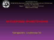 Презентация neotlozhnaya pomosch pri krovotecheniakh v akusherstve
