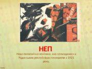 НЕП Нова економічна політика, яка проводилася в Радянських